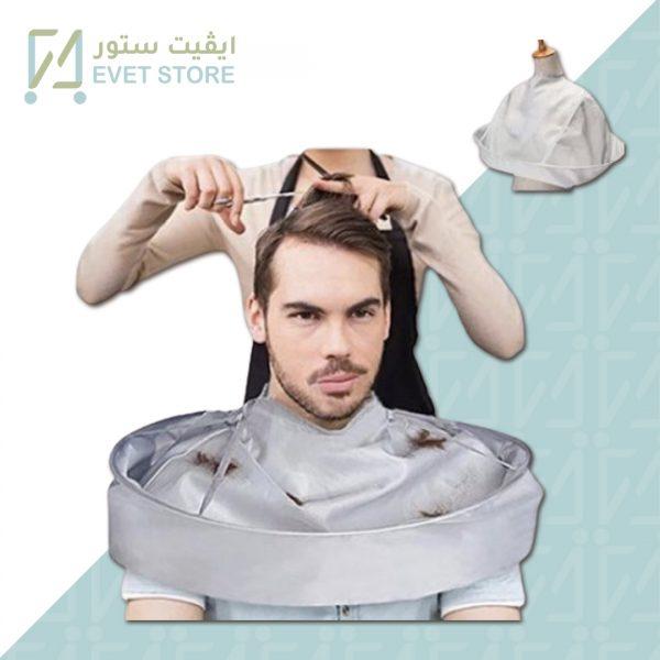 ادوات حلاقة رجال مظلة او سترة حلاق - متجر ايڤيت ستور