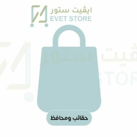 حقائب ومحافظ