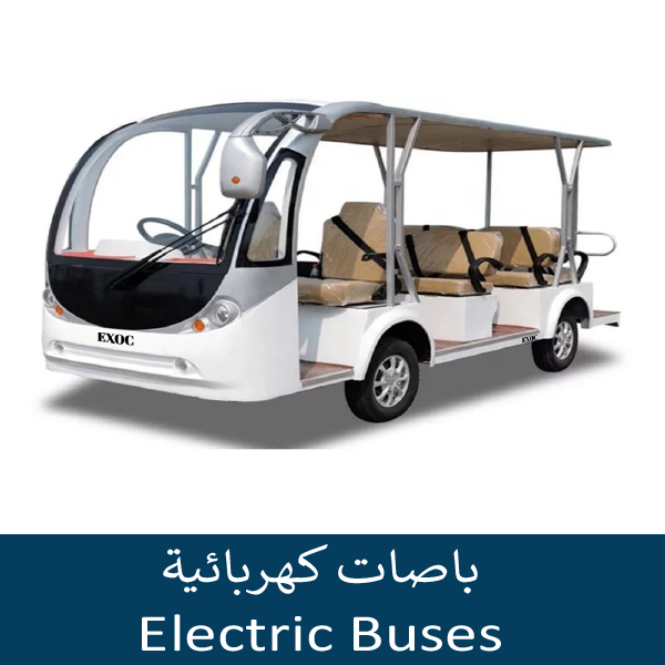 الباصات الكهربائية