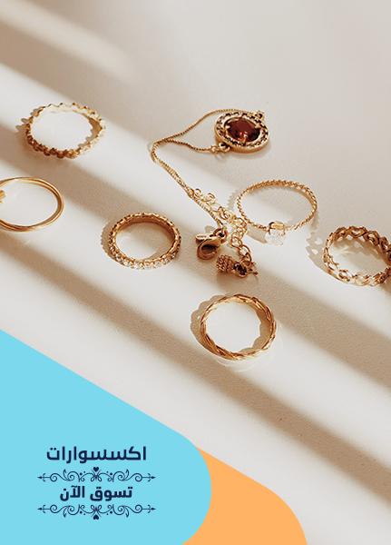 مجوهرات أزياء